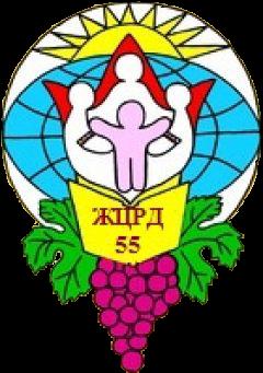 ЦРД №55